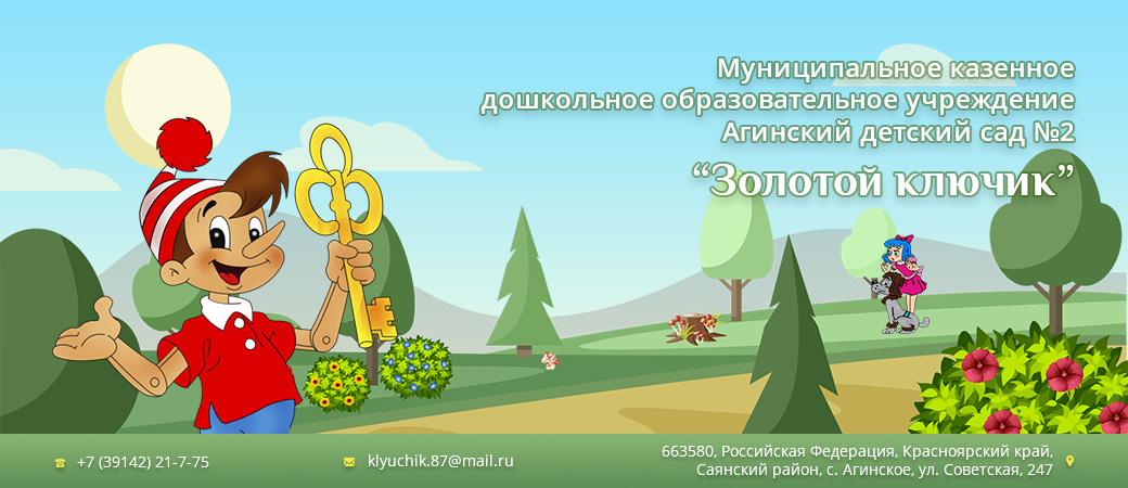 МКДОУ Агинский детский сад №2 «Золотой ключик»
